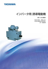 安川オートメーション・ドライブ株式会社の三相モーターのカタログ