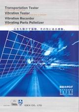 アイデックス株式会社の振動試験機のカタログ