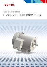 東芝産業機器システム株式会社の防爆モーターのカタログ