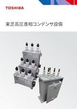 東芝産業機器システム株式会社の変調器のカタログ