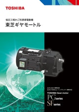 東芝産業機器システム株式会社の三相モーターのカタログ