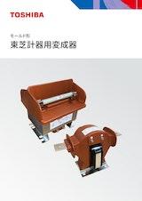 東芝産業機器システム株式会社の変流器(カレントトランス)のカタログ