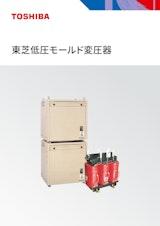 東芝産業機器システム株式会社のモールド変圧器のカタログ