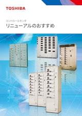 東芝産業機器システム株式会社のコントロールボックスのカタログ