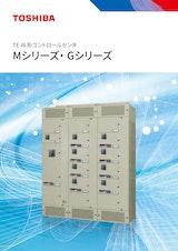 東芝産業機器システム株式会社の動力制御盤のカタログ