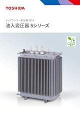 東芝産業機器システム株式会社の油入変圧器のカタログ