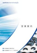 住友重機械ギヤボックス株式会社の3相インバータのカタログ