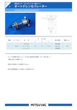 株式会社三津海製作所の真空ポンプのカタログ
