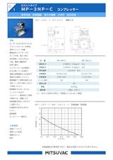 株式会社三津海製作所のピストンポンプのカタログ