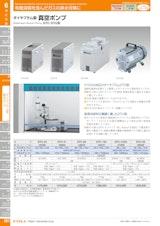 東京理化器械株式会社のダイヤフラムポンプのカタログ