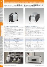 ダイヤフラム型 高真空ポンプN950のカタログ
