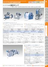 ダイヤフラム型 真空ポンプPC3001 VARIO selectのカタログ