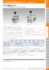 東京理化器械株式会社のドライポンプのカタログ