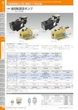 小型油回転真空ポンプGCD-201XNのカタログ