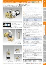 オイルフィルトレーションカセット付真空ポンプ(PAT)GCD-201XNFのカタログ
