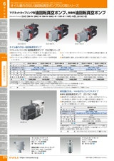 耐食性 油回転真空ポンプ2015C1-Nのカタログ