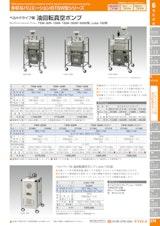 ベルトドライブ型油回転真空ポンプTSW-150N 60Hzのカタログ