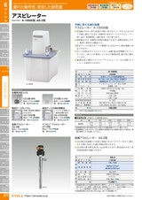 アスピレーターA-1000Sのカタログ