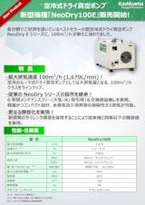 樫山工業株式会社のドライポンプのカタログ