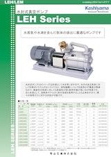 水封式真空ポンプLEH/LEM シリーズのカタログ