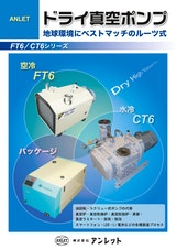 6段ルーツ式真空ポンプFT6シリーズのカタログ