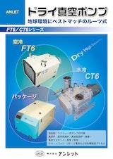 6段ルーツ式真空ポンプCT6-PCシリーズのカタログ