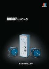 三木プーリ株式会社の制御盤のカタログ