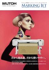 武藤工業株式会社のインクジェットプロッタのカタログ