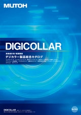 DIGICOLLAR デジカラー製品総合カタログのカタログ
