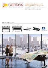武藤工業株式会社のイメージスキャナのカタログ