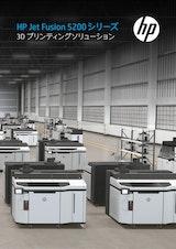 HP Jet Fusuion 5200シリーズ 3Dプリンティングソリューションのカタログ