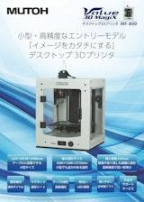 Value 3D Magix デスクトップ3Dプリンタ MF-800のカタログ