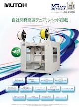 Value 3D Magix パーソナル3Dプリンタ MF-2200Dのカタログ