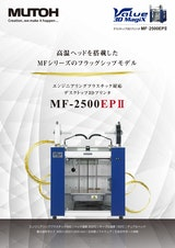 Value 3D Magix デスクトップ3Dプリンタ MF-2500EPⅡのカタログ