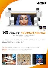 武藤工業株式会社のUVプリンターのカタログ