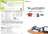 VersaSTUDIO SIGN MAKER BN-20のカタログ