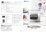 VersaSTUDIO BT-12のカタログ