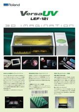 VersaUV LEF-12iのカタログ