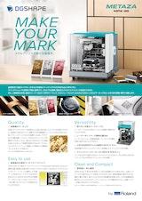 トーヨーケム株式会社のマーキングプリンターのカタログ