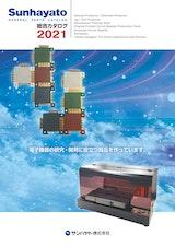 総合カタログ2021のカタログ