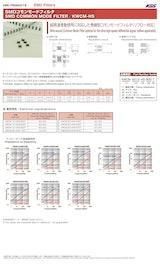 北川工業株式会社のコモンモードチョークコイルのカタログ
