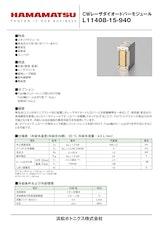浜松ホトニクス株式会社のダイオードモジュールのカタログ