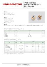 浜松ホトニクス株式会社のレーザーダイオードのカタログ