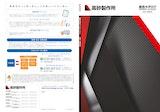 株式会社高砂製作所のデータロガー・記録計のカタログ
