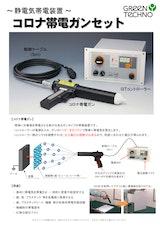 株式会社グリーンテクノの帯電装置のカタログ
