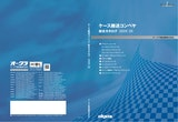 オークラ輸送機株式会社の搬送コンベアのカタログ