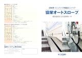 協栄システム株式会社の搬送コンベアのカタログ