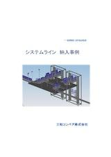 三和コンベア株式会社の搬送コンベアのカタログ