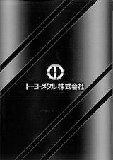 トーヨーメタル株式会社のフレキのカタログ