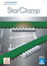 三ツ星ベルト株式会社のベルトクランプのカタログ